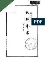 Taijiquanshu.Gu Liuxin