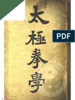 Taijiquanxue.Sun Lutang