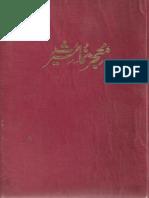 Moajjiz Numa Seerat