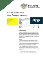 Рынок кредитных карт России, I полугодие 2012 года