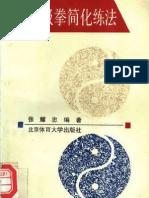 Wushitaijiquan Jianhualianfa.Zhang Yaozhong