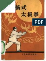 Yangshitaijiquan 1963.pdf