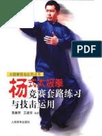 Yangshitaijiquan Jingsaitaolu Lianxi Yu Jijiyunyong.Huang Kanghui ,Wang Jianhua