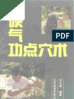 Yingqigong Dianxuegong