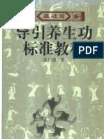 Daoyinyangshenggong Biaozhunjiaocheng Ji Chupian.Zhang Guangde