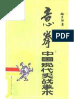 Yiquan-Zhongguo Xiandai Shizhan quanshu.Yao Zongxun