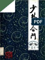 Shaolin Liuhemen Dierji.Sun Chongxiong+