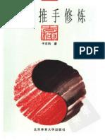 Taiji Tuishou Xiulian.Yu Zhijun