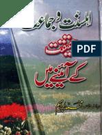 Ahl-e-Sunnat-o-Jamat Haqeeqat k Aainay mai by - Molana Muhammad Ibraheem Sahab