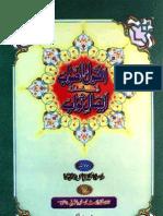 Al Qoul Al Sawab Fi Masla-tul-Asal-e-Sawb by - Muhammad Arshad Masoud