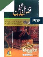 Fazail-e-Shaikheen Saddique-o-Umar by - Amam Jlail-ul-Deen seyoti