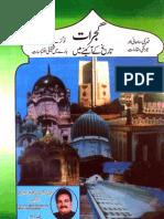 Gujrat Tareekh Kr Aainay Mai by - Muhammad Zaman Khokar