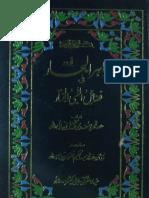 Jwahar-ul-Bahar Fi Fazail-ul-Nabi-ul-Mukhtar 1 by - Allama Yusuf Bin Ismail Nabhani