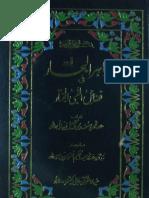 Jwahar-ul-Bahar Fi Fazail-ul-Nabi-ul-Mukhtar 4 by - Allama Yusuf Bin Ismail Nabhani