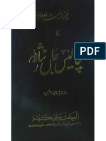 Khair-ul-Bashar ke Chalis Jaa Nisar by - Talib Hashmi