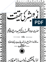 Noor o Bashar Ki Haqiqat