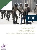 """تقرير """"عام من الإفلات من العقاب"""" عن الانتهاكات بحق المدافعات عن حقوق الإنسان خلال عام 2011"""