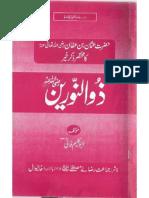 Zunnoorain Usman e Ghani