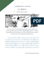 Characteristics of Dictatorship by Nyein Chan Aye - Khit Maung Vol-1-No-4 27 Aug 2012