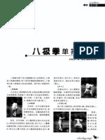 Bajiquan Danda Yilu.qing Xi, Chai Baoqing
