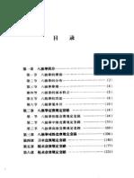 Bajiquan(Zhongguo Wushu Xilie Guiding Taolu Bianxiezu)