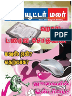 computermalar-2012-05-21