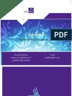 كتاب-المفيد-في-عمليات-البنوك-الإسلامية-حمد-فاروق-الشيخ