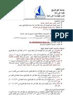 Арабский Биография