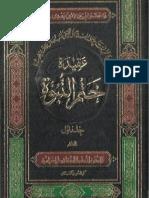 Khatm e Nabuwat Volume 1