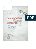 Вербина-Г.Г.-Психология-эмоций-ЧГУ-2008-308с