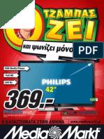 Φυλλάδιο προσφορών Media Markt για τις 3-9-2012 143822b32b6