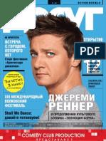 Журнал Ваш досуг (Сентябрь 2012)