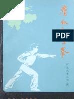 Hebeiwushu Congshu4-Yingzhaofanziquan.Chen Guoqiang,Zhang Xingyi