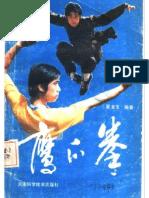 Yingzhaoquan.Zhai Jinsheng