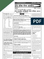 Notification UPSC ISS IES Exam 2012 Hindi