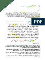 المقارنة بين الشريعة والقانون             مصيف محمد