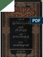 ذخر المحتي من آداب المفتي - صديق حسان خان