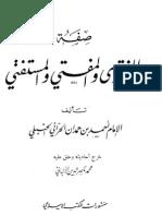 صفة الفتوى و المفتي و المستفتي - بن حمدان تحقيق الألباني