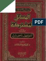 المسائل المشتركة بين أصول الفقه و أصول الدين - محمد العروسي