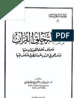 خلق القرآن وموقف علماء القيروان منها