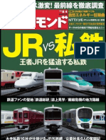 JR vs Shitetsu Diamond