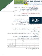 Domaine Definition Fonction طريقة تحديد مجموعة تعريف دالة