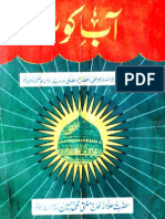 Ab-e-Kousar by - Mufti Muhammad Ameen