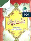 Ahl-e-Sunnat Ki Pehchan by - Alama Ghulam Mustafa Majaddi