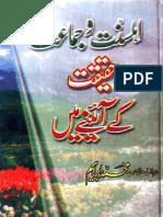 Ahl-e-Sunnat-o-Jamat Haqeeqat ke Ainay Mai by - Molana Hafiz Ibraheem