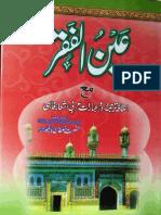 Aiain-ul-Fiqar by - Hazrat Sultan Hamid Bin Hazrat Shaikh Bahoo