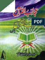 Ajayab-ul-Quran Ma'a Ghrayab-ul-Quran by - Hazrat Allama Molana Abdul Mustafa Azmi