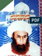 Aks Majaddad Alif Sani Amam Kharasani by - Muhammad Abas Majaddi Saifi