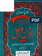 Al Amn-ul-Ola by - Ala Hazrat Shaikh-ul-Islam Amam Ahmad raza Qadri