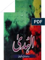 Al-Huda by - Sayeed Khurasheed Gilani